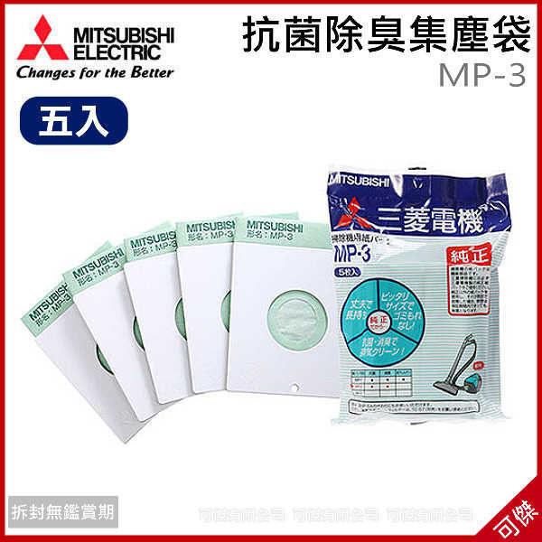 可傑 MITSUBISHI 三菱 日本製 吸塵器抗菌除臭集塵袋 5入 MP-3