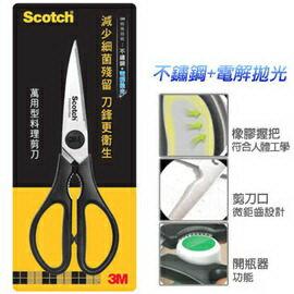 [淨園] 3M Scotch萬用型料理剪刀 抗鏽+防蝕 不易殘留細菌 唯一電解拋光的廚房剪刀