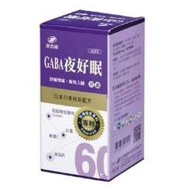 港香蘭GABA夜好眠60粒瓶◆德瑞健康家◆
