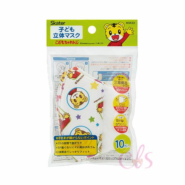 日本SKATER兒童立體口罩不織布三層構造抗花粉可愛巧虎島10枚入☆艾莉莎ELS☆