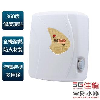 【佳龍牌】 即熱式電熱水器(內附漏電斷路器)/NX99-LB