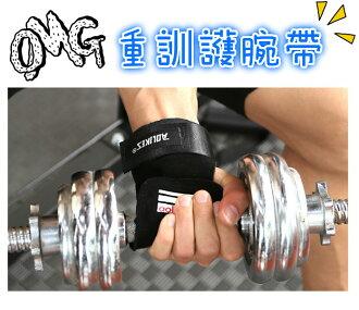 ❤含發票❤AOLIKES重訓護腕帶(一雙)❤工地 搬重物 運動 健身 戶外 跑步 可搭護膝護踝護肩❤