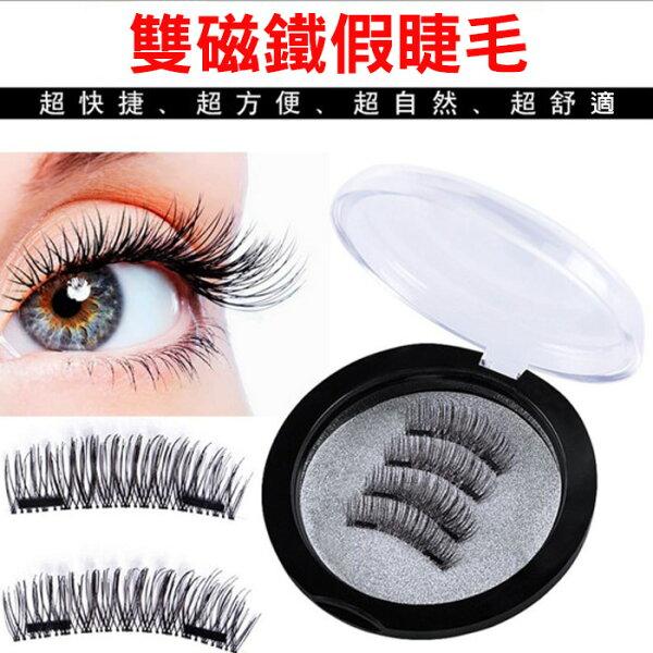 糖衣子輕鬆購【DZ0404】3D雙磁鐵假睫毛磁力吸鐵石免膠水防過敏磁吸3D假睫毛