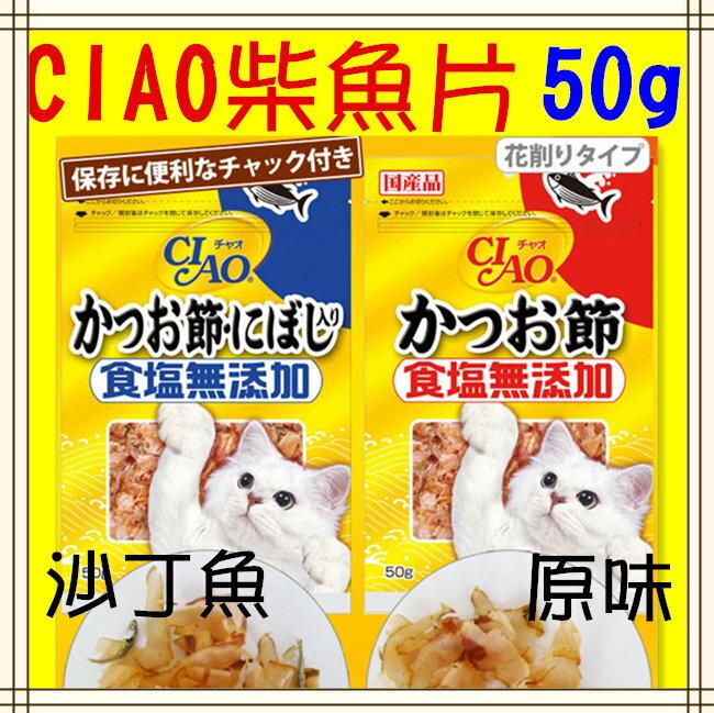 +貓狗樂園+ 日本CIAO【挑嘴犬貓剋星。健康營養添加柴魚片。50g。2種口味】180元 - 限時優惠好康折扣
