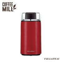 recolte日本麗克特 Coffee Mill 磨豆機 (熱情紅)【台灣公司貨】 0
