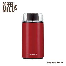 recolte日本麗克特 Coffee Mill 磨豆機 (熱情紅)【台灣公司貨】