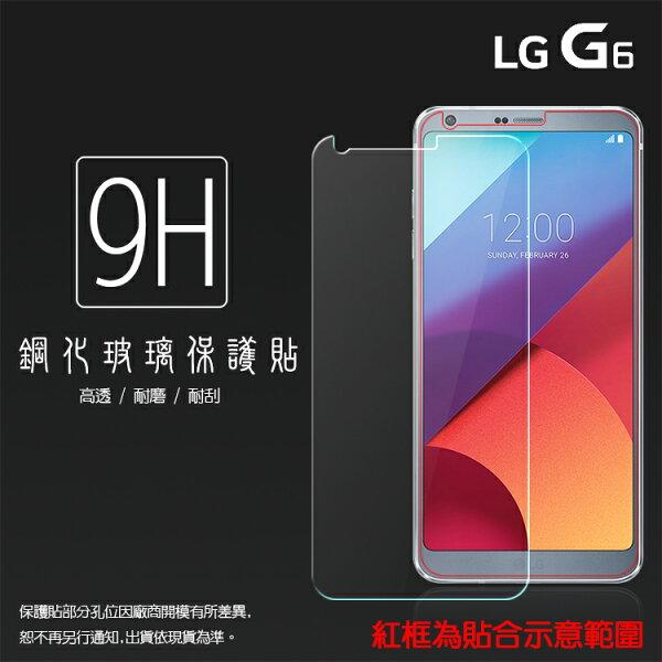 全盛網路通訊:超高規格強化技術LGG6H870DS鋼化玻璃保護貼強化保護貼9H硬度高透保護貼防爆防刮