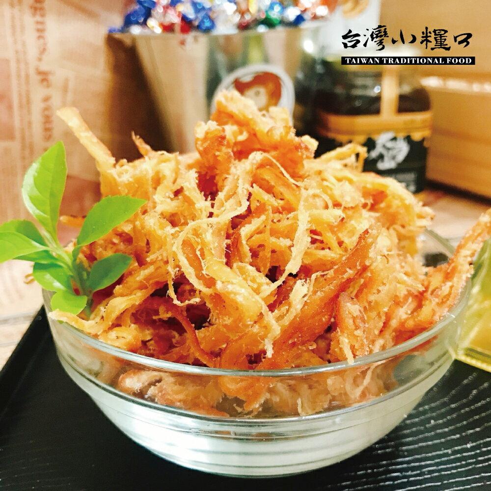 【台灣小糧口】魚乾系列 ●碳烤魷魚絲 100g - 限時優惠好康折扣
