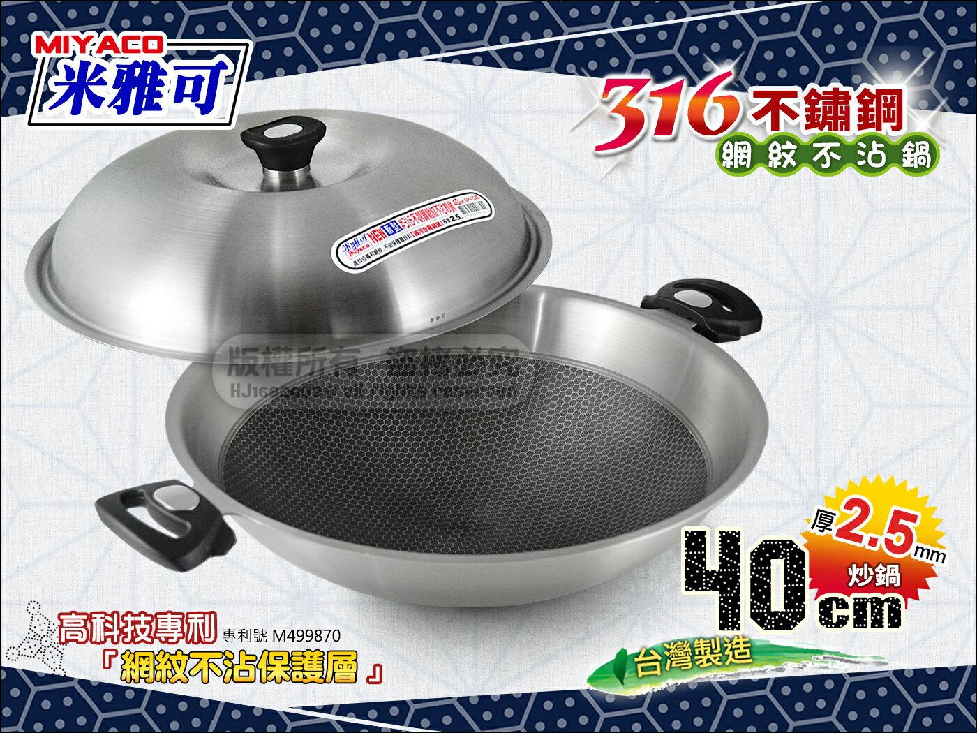 快樂屋♪ 【套餐】米雅可 316不鏽鋼網紋不沾鍋 7344 炒鍋 40cm雙耳《好禮二選一!!》