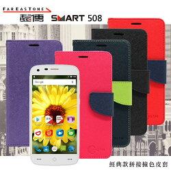 【愛瘋潮】99免運 遠傳 Fareastone Smart 508 經典書本雙色磁釦側翻可站立皮套 手機殼
