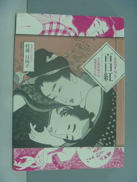 【書寶二手書T1/漫畫書_KFP】百日紅:浮世繪師腦中的極樂世界之卷_杉浦日向子
