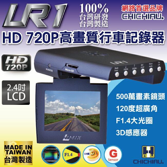 【CHICHIAU】LIMIX LR1 720P HD低照度高畫質行車記錄器※保固一年/台灣製造