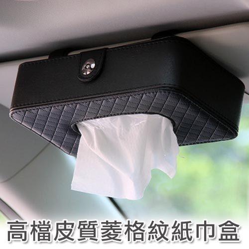 高檔皮質汽車面紙盒 遮陽板 掛式紙巾盒 衛生紙盒 車用面紙盒