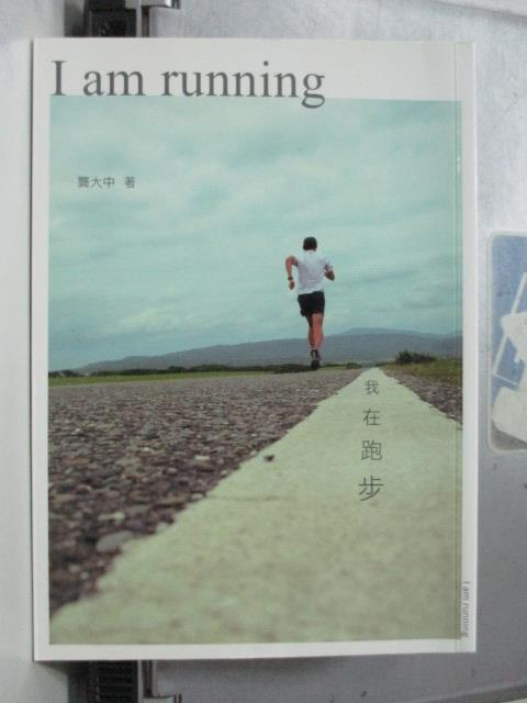 【書寶二手書T4/短篇_OBY】我在跑步I am running_龔大中