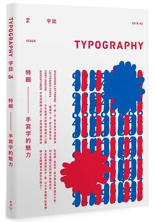 Typography 字誌:Issue 04 手寫字的魅力 0
