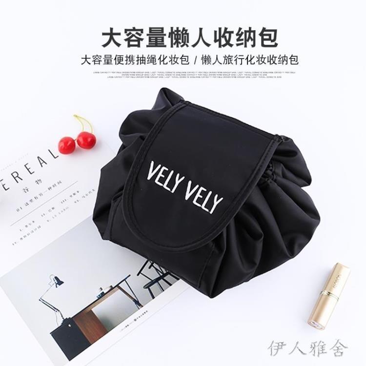 懶人化妝包收納抽繩大容量洗漱包便攜式     SQ11295【滿千8.9折】『伊人雅舍』