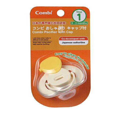 Combi 第一階段安撫奶嘴含蓋黃