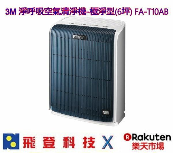 3M FA-T10AB 極淨型空氣清淨機 3~6坪房間用 高效除臭 公司貨含稅開發票