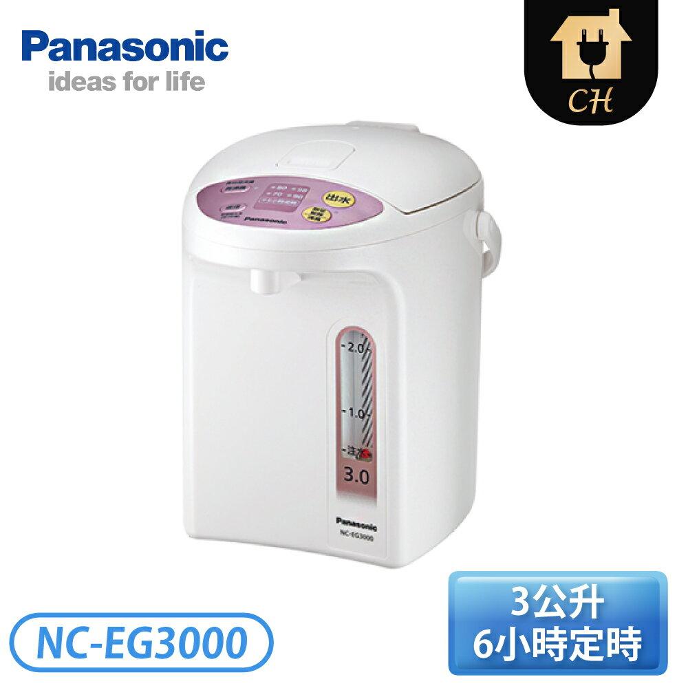 [Panasonic 國際牌]3L 微電腦熱水瓶 NC-EG3000