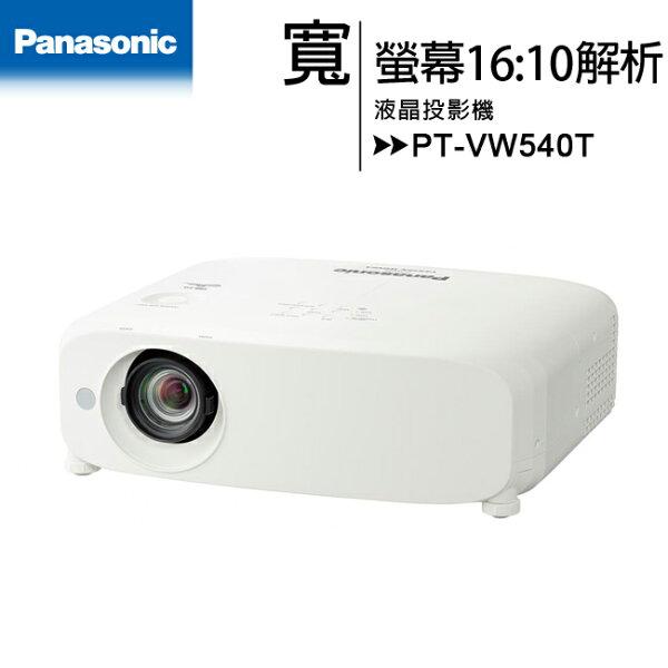 國際牌PanasonicPT-VW540T[WXGA,5500ANSI]液晶投影機◆新春再送國際牌DS13音波電動牙刷