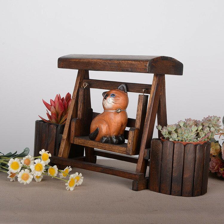 泰國進口實木搖椅擺件多肉盆景花臺擺件 陽臺辦公桌桌面花架擺件1入