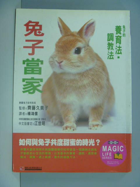 【書寶二手書T1/寵物_ISP】兔子當家_楊鴻儒, 齊藤久美子