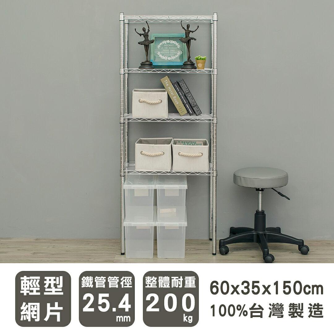 【 dayneeds 】60x35x150公分四層電鍍波浪架/收納架/鐵力士架/收納櫃/層架