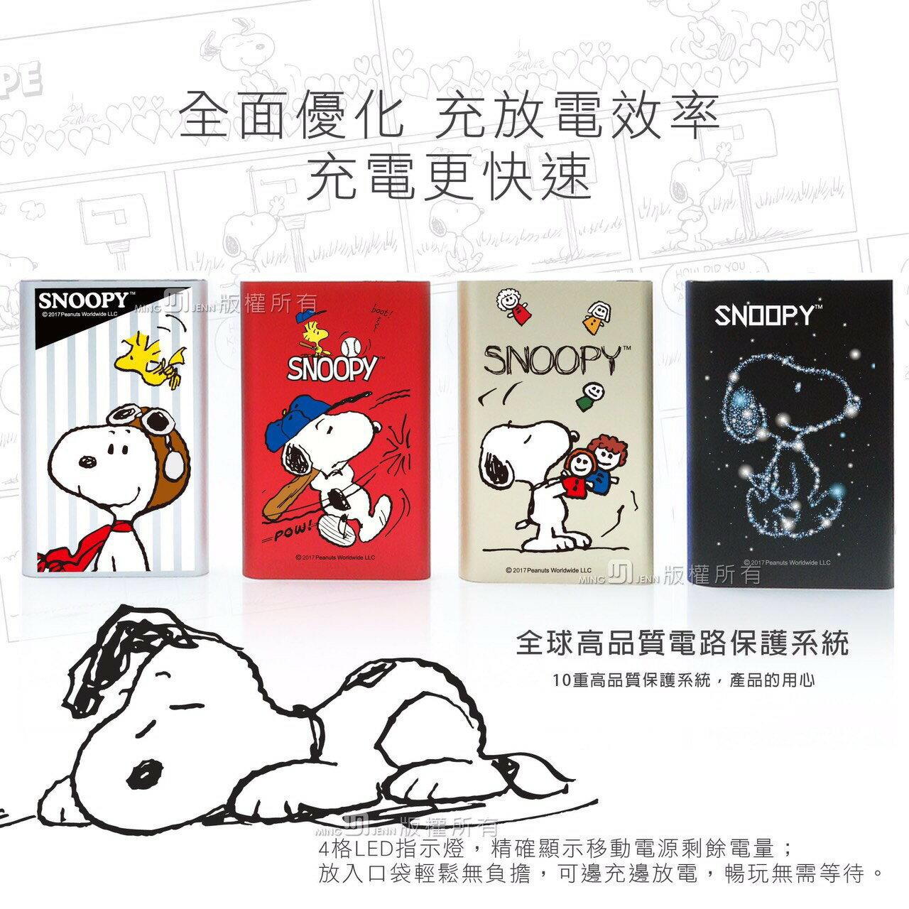 正版 Snoopy 史奴比 行動電源 四種款式 隨身充 小巧便攜 方便充電 不怕手機沒電