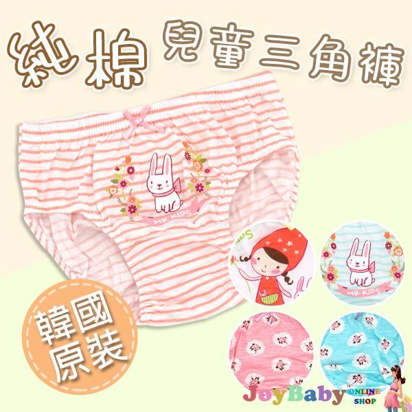 兒童內褲三角褲韓國寶寶純棉內褲-可愛兔子系列-JoyBaby