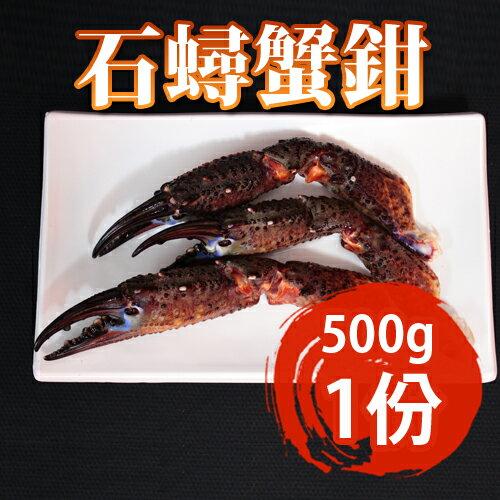 【台北濱江】超大尺寸石蟳蟹鉗(500g/包)1份裝