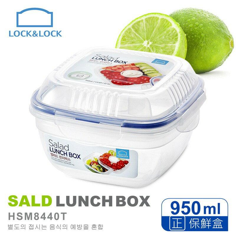 LOCK LOCK樂扣樂扣沙拉保鮮盒950ml【約一人份】凱撒雞肉沙拉盒 微波分隔便當盒 水果盒