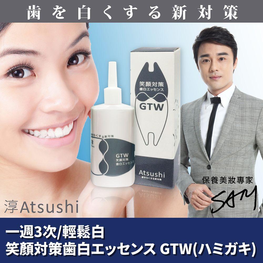 【淳】笑顏對策美歯精華GTW★日本原裝Atsushi(30ml) 0