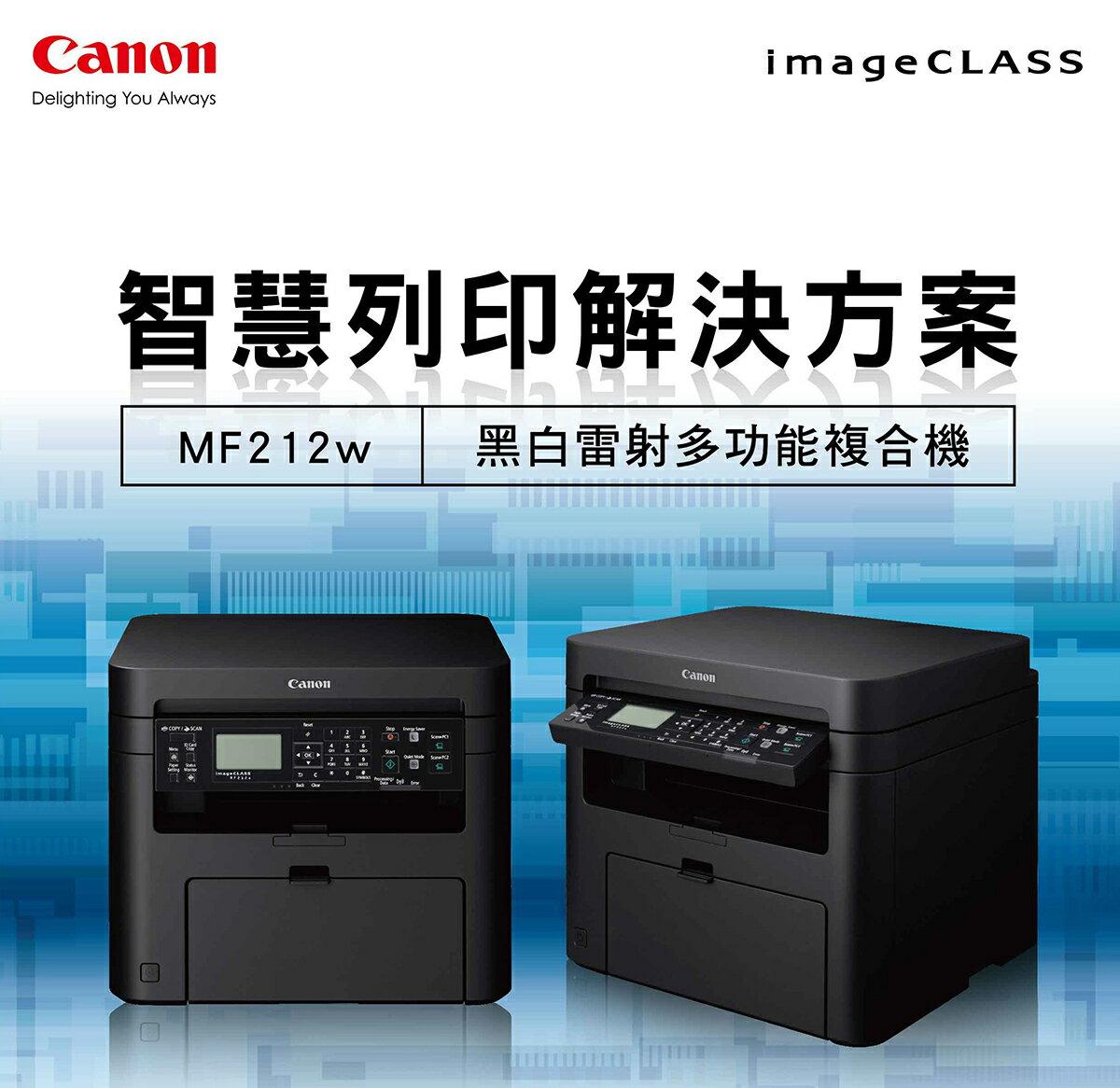 佳能 Canon imageCLASS MF212w 黑白雷射多功能複合機 影印 列印 掃描