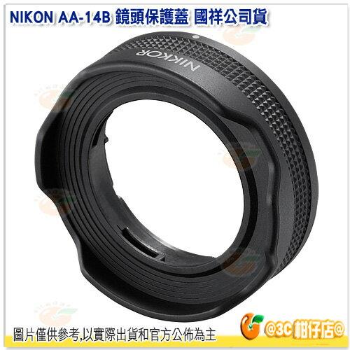 NIKON AA-14B 鏡頭保護蓋 國祥公司貨 鏡頭蓋 保護罩 keymission 170