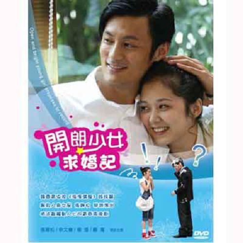 開朗少女求婚記(純白之戀)DVD (全24集/3片) 張娜拉/余文樂