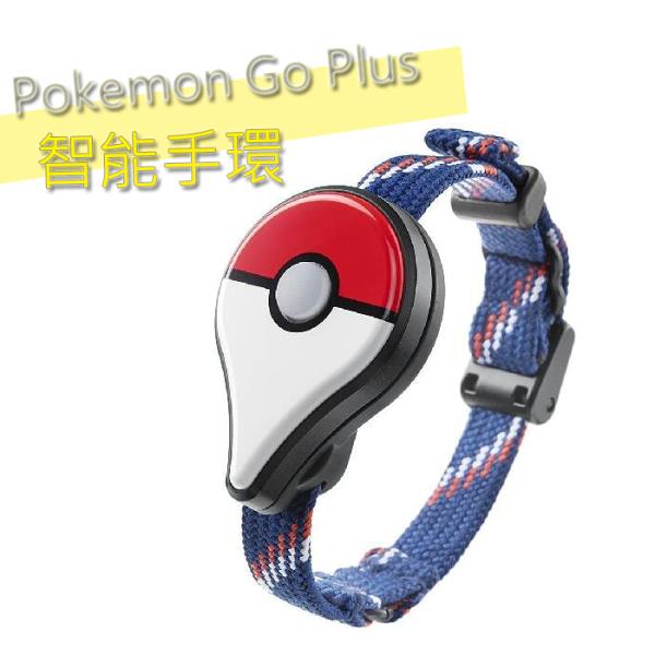 Topshop:原裝神奇寶貝PokemonGOPlus寶可夢感應手環抓寶手環抓寶神器藍芽手環