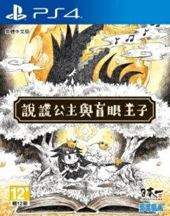 預購中8月23日發售中文版[普遍級]PS4說謊公主與盲眼王子