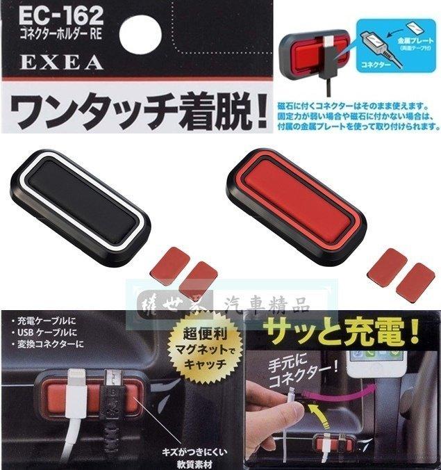 權世界@汽車用品 日本 SEIKO車用內裝 磁石吸附式收線理線器固定組背膠黏貼 (1入) EC-161-兩色選擇