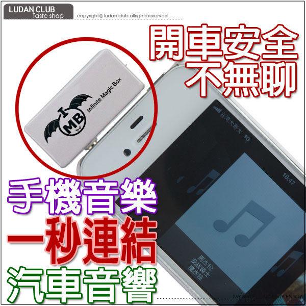 影音介紹 免費試用 全新三代 手機專用 無線 音樂轉換器 FM發射器 車用MP3 免持聽筒 不喜可退 IMB AFM-02