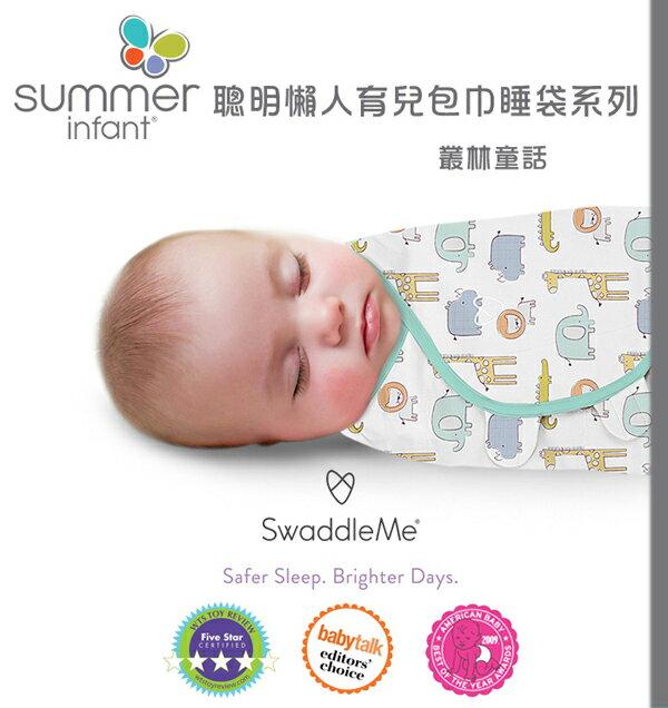 美國 summer 聰明懶人純棉包巾(童話叢林)㊣台灣總代理公司貨