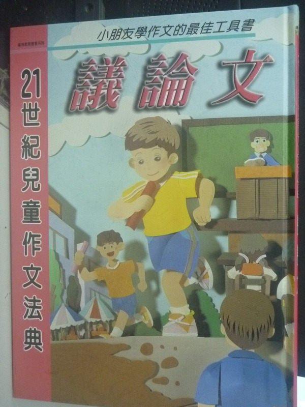 【書寶二手書T2/少年童書_WGX】21世紀兒童作文法典-議論文_漢唐製作群
