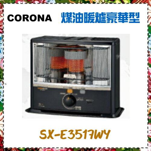 【日本CORONA】煤油暖爐豪華型 約5-7坪《SX-E3517WY》日本製 台灣總代理全新3年保固