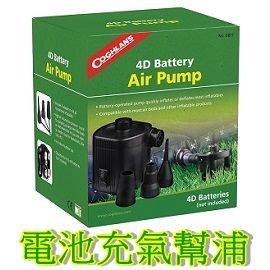 [ Coghlans ] 電池式電動充氣幫浦  / 4D BATTERY AIR PUMP / 0817