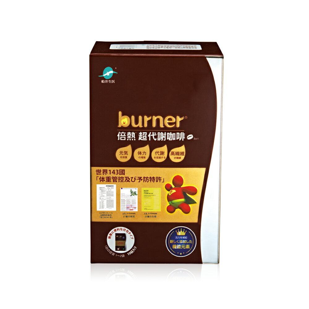 【限時優惠】船井 burner倍熱 超代謝咖啡買一送一   (共20包)