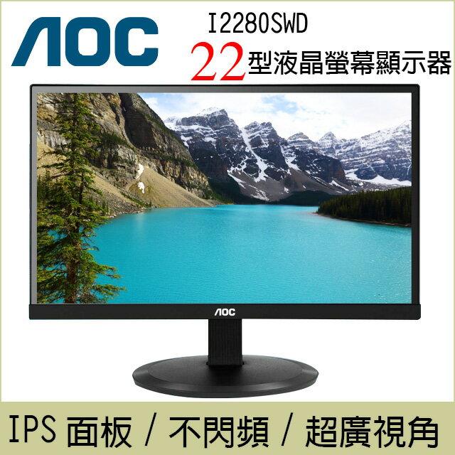 AOC 艾德蒙 I2280SWD 22型 LCD IPS 面板 FullHD 22型 16