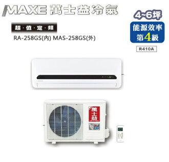 【佳麗寶】-(萬士益MAXE)4~6坪 超值定頻一對一分離式冷氣【RA-258GS/MAS-258GS】可加購安裝