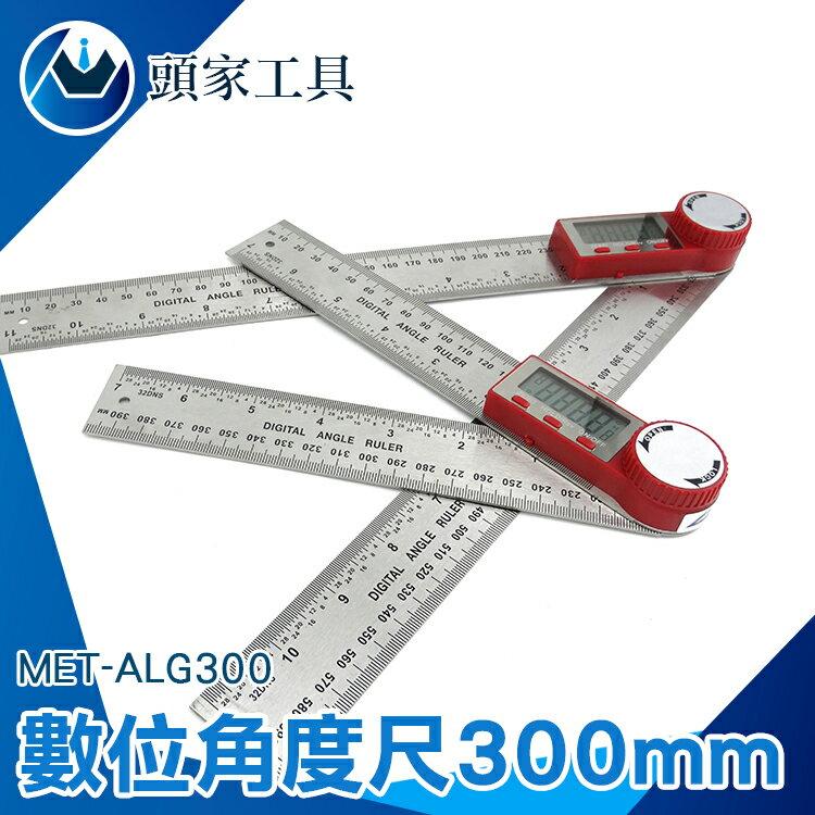 『頭家工具』數位角度尺300MM 量角器 不鏽鋼電子 角度尺 量角器木工角尺量角儀多功能360度 MET-ALG300