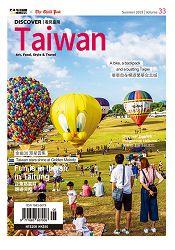 DISCOVER Taiwan看見台灣2019夏季號第33期 - 限時優惠好康折扣
