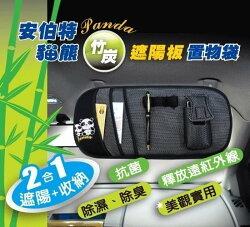 權世界@汽車用品 安伯特ANBORTEH 竹炭貓熊遮陽板置物袋(抗菌、除濕、除臭) ABT371