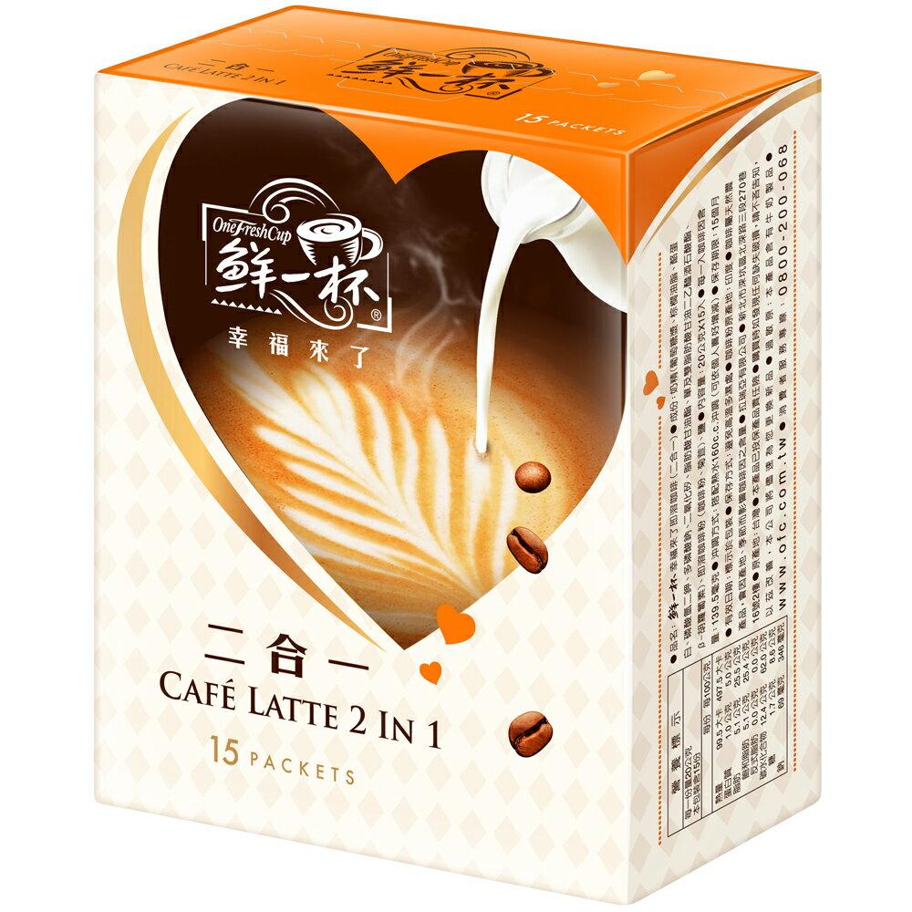【鮮一杯】幸福來了即溶咖啡二合一(20gX15入) 0